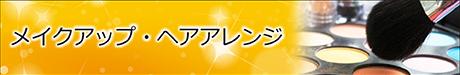 メイクアップ・ヘアアレンジ