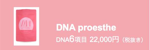 DNA proestte